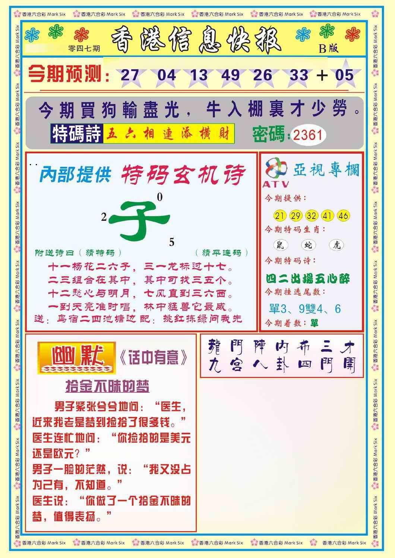 047期香港信息快报B(新)