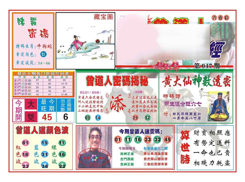 047期赢钱一经(新图)