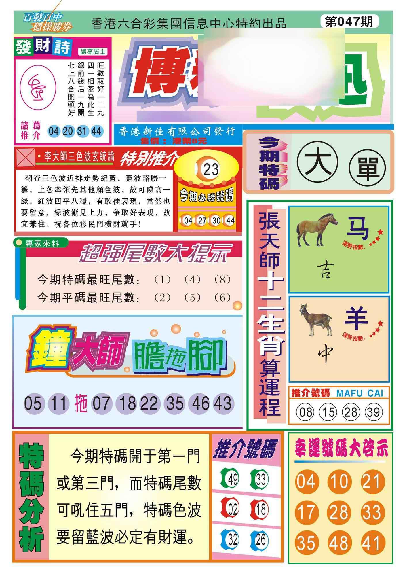 047期香港博彩快迅(新图)