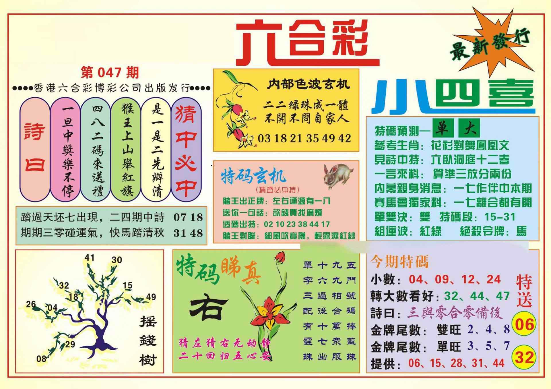 047期香港小四喜(新图)