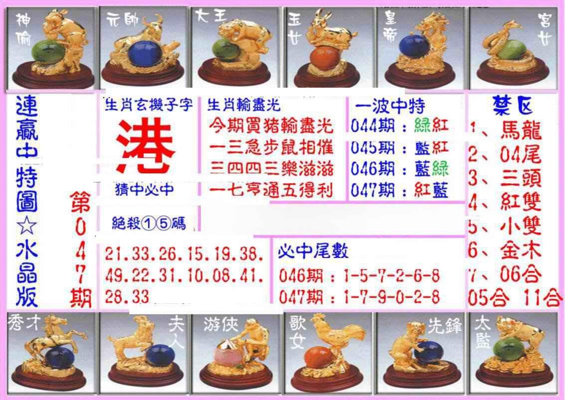 047期连赢中特图(水晶版)