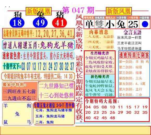 047期二代凤凰报