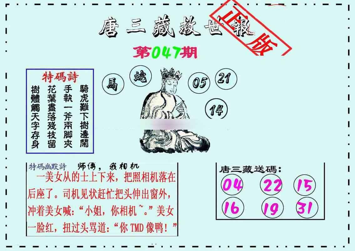 047期唐三藏救世报