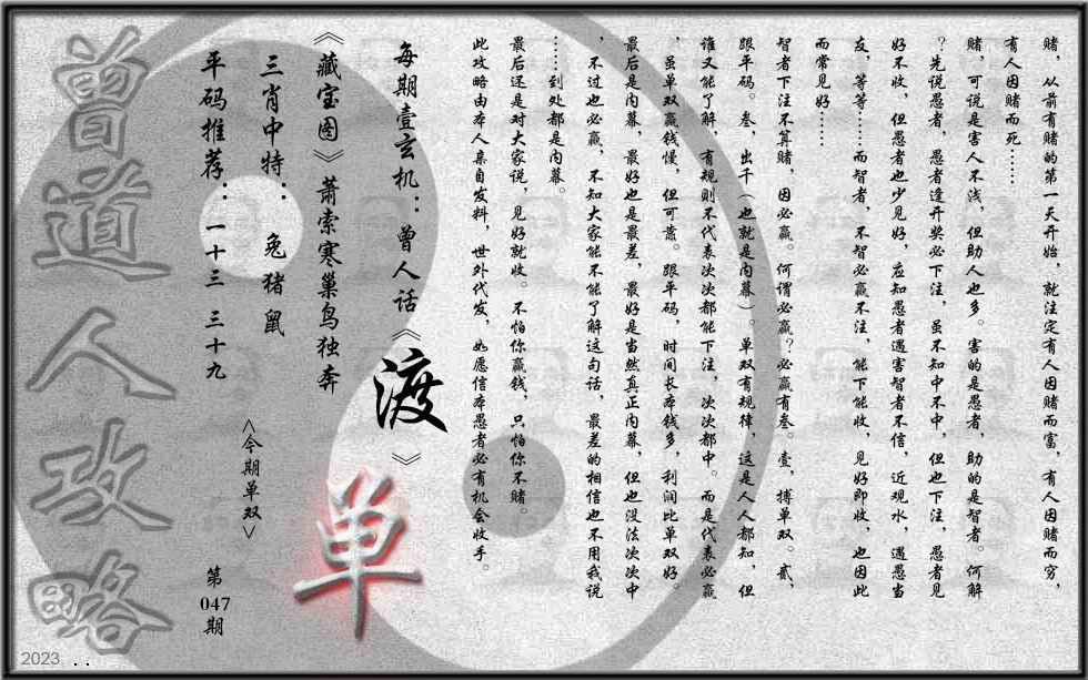 047期曾道人攻略(最老版)