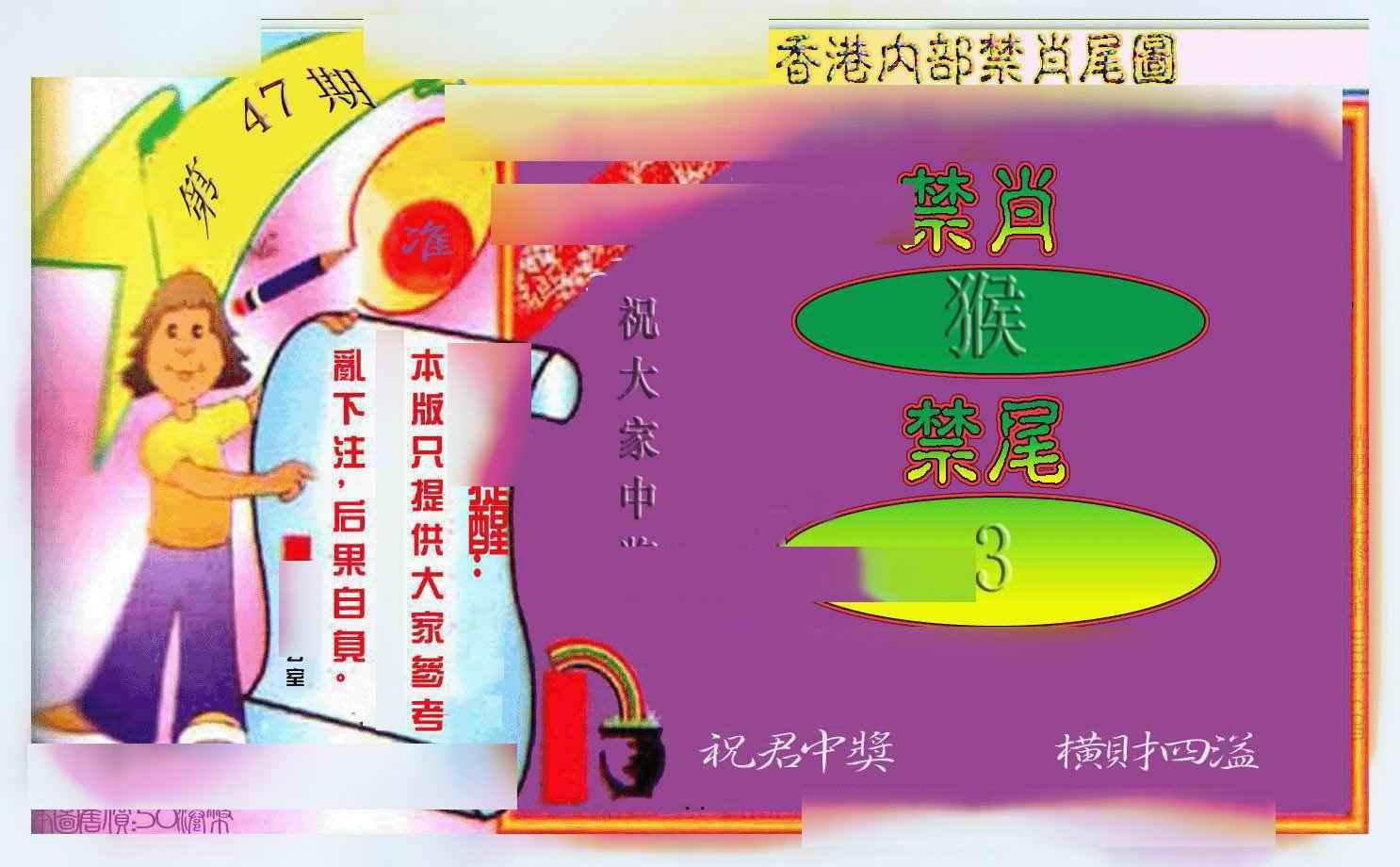 047期禁肖-禁尾图