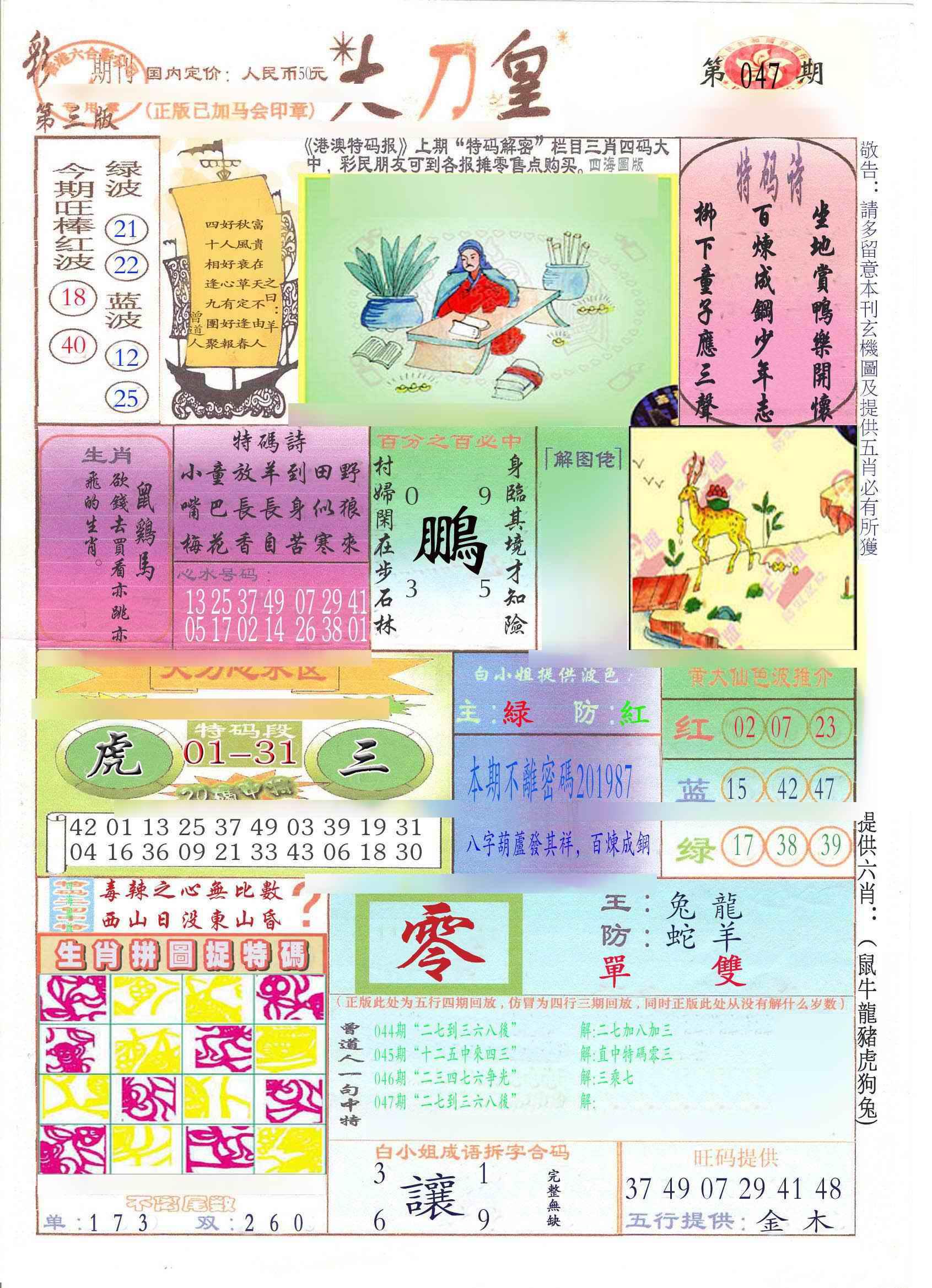 047期大刀皇(新料)