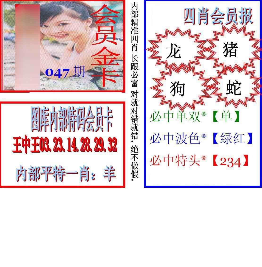 047期马经四肖会员报(新图)