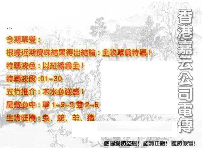 047期香港嘉云公司电传