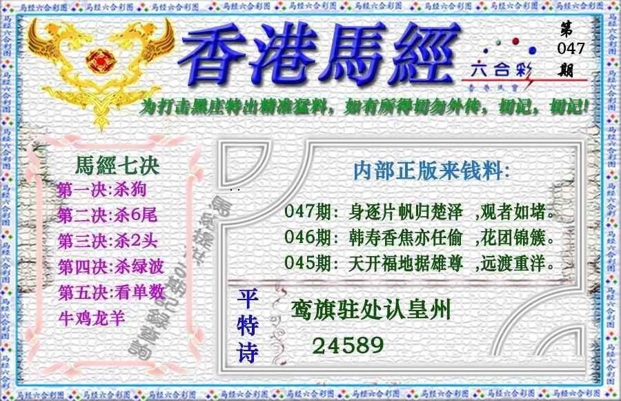 047期香港马经(新版)