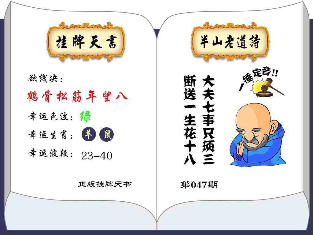 047期挂牌天书(新图)