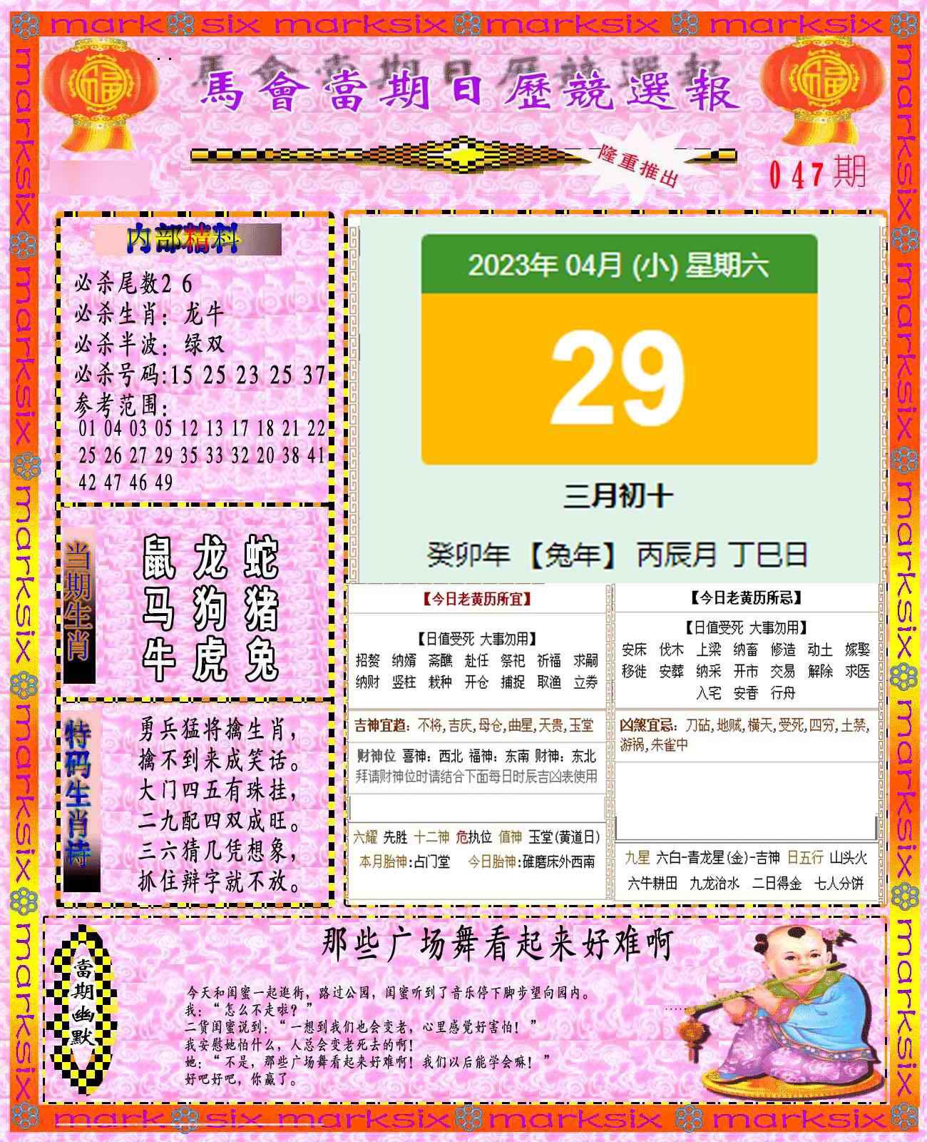 047期日历精选报(彩)