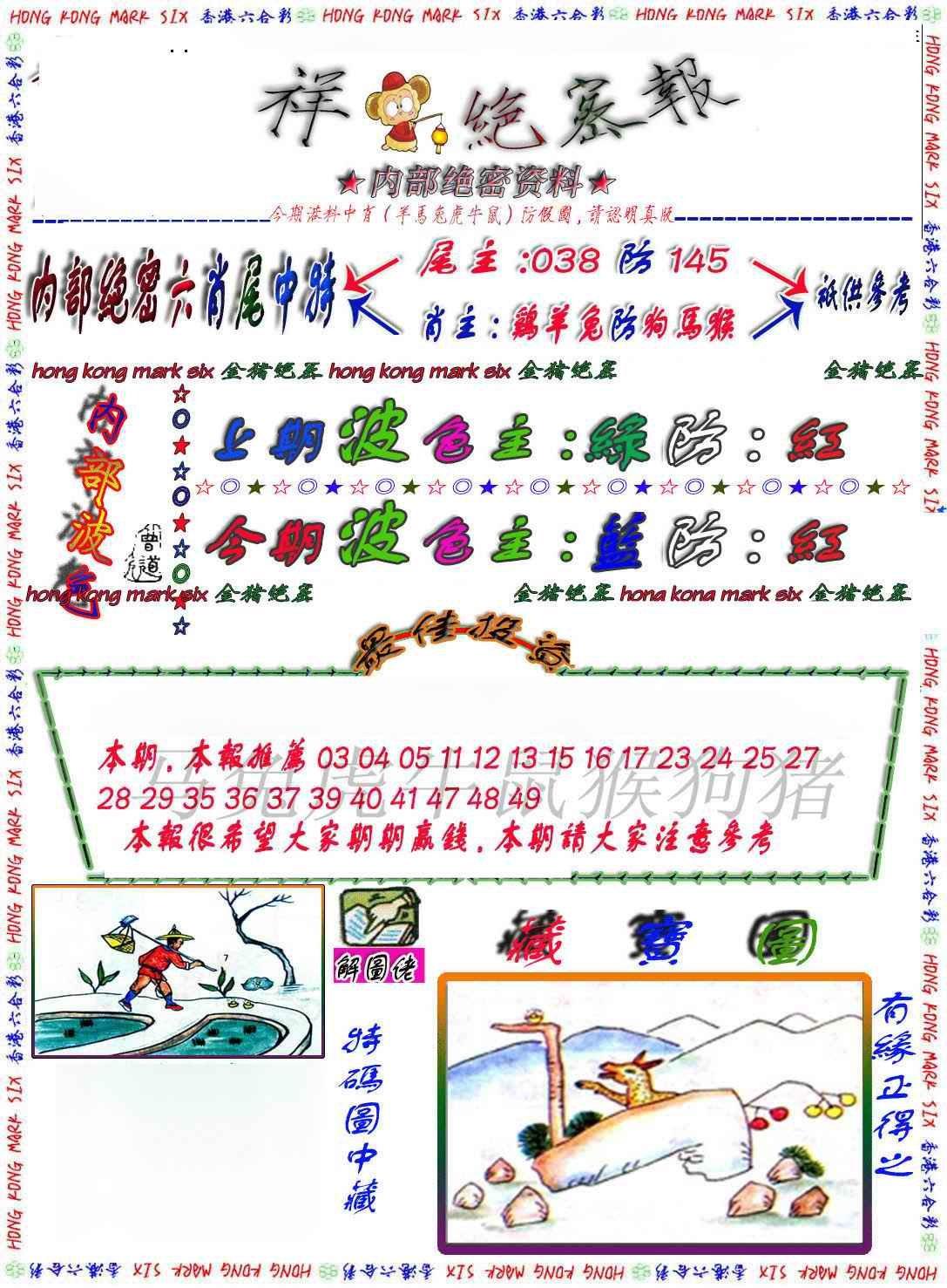 047期金鼠绝密图