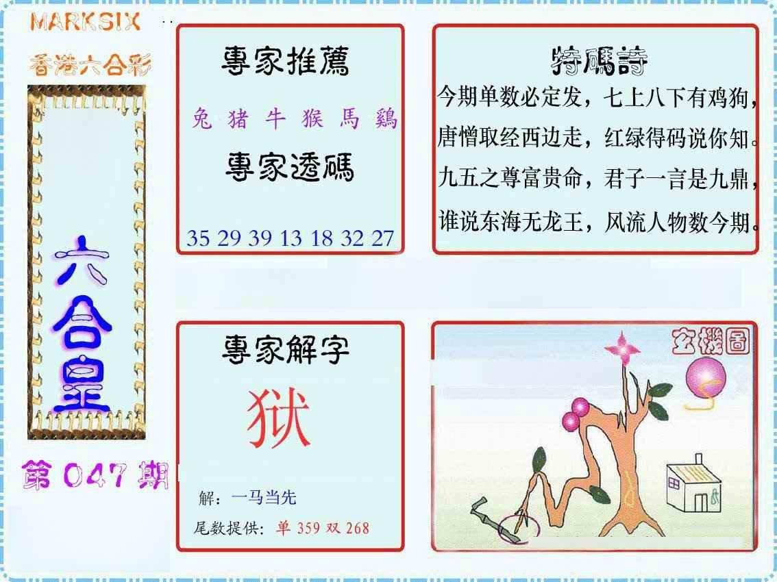 047期马经六合皇(新图)