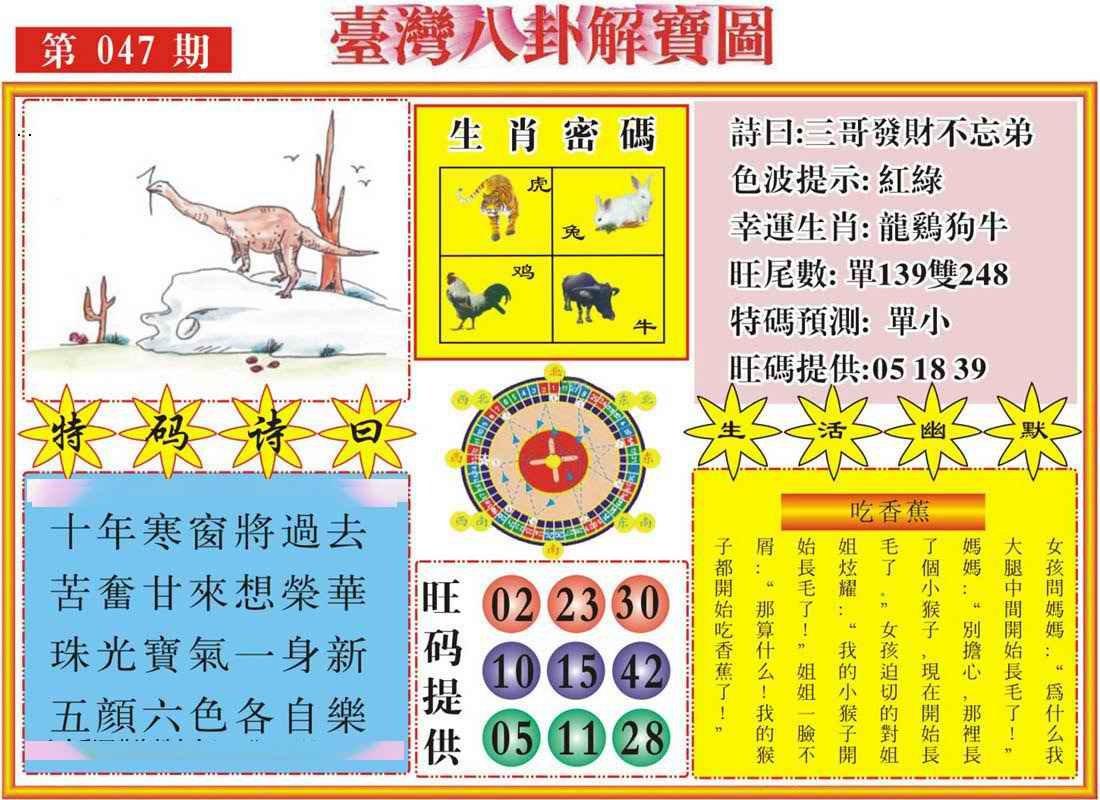 047期台湾八卦解宝图