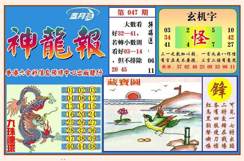 047期神龙报(新图)