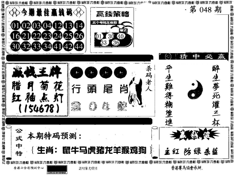 048期香港赢钱料