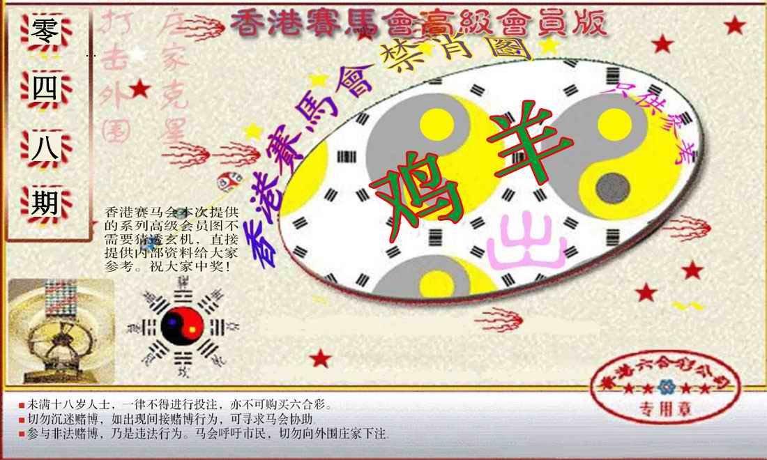 048期赛马会高级禁肖图(新)
