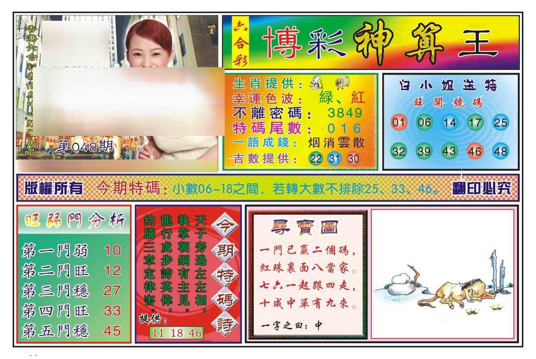 048期博彩神算王(新图)