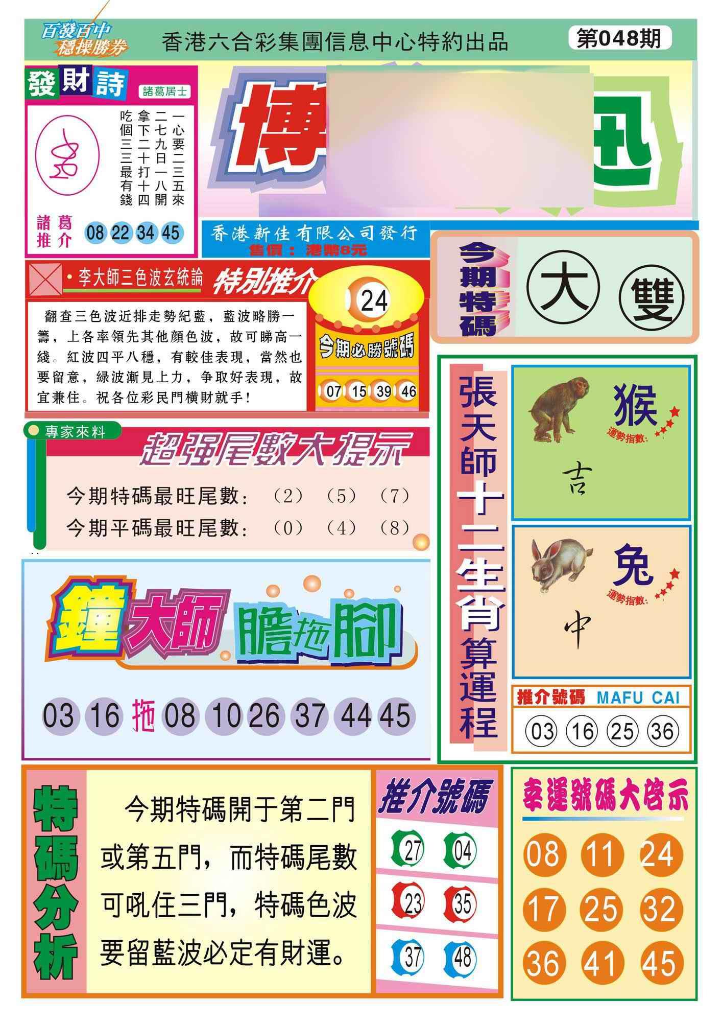 048期香港博彩快迅(新图)