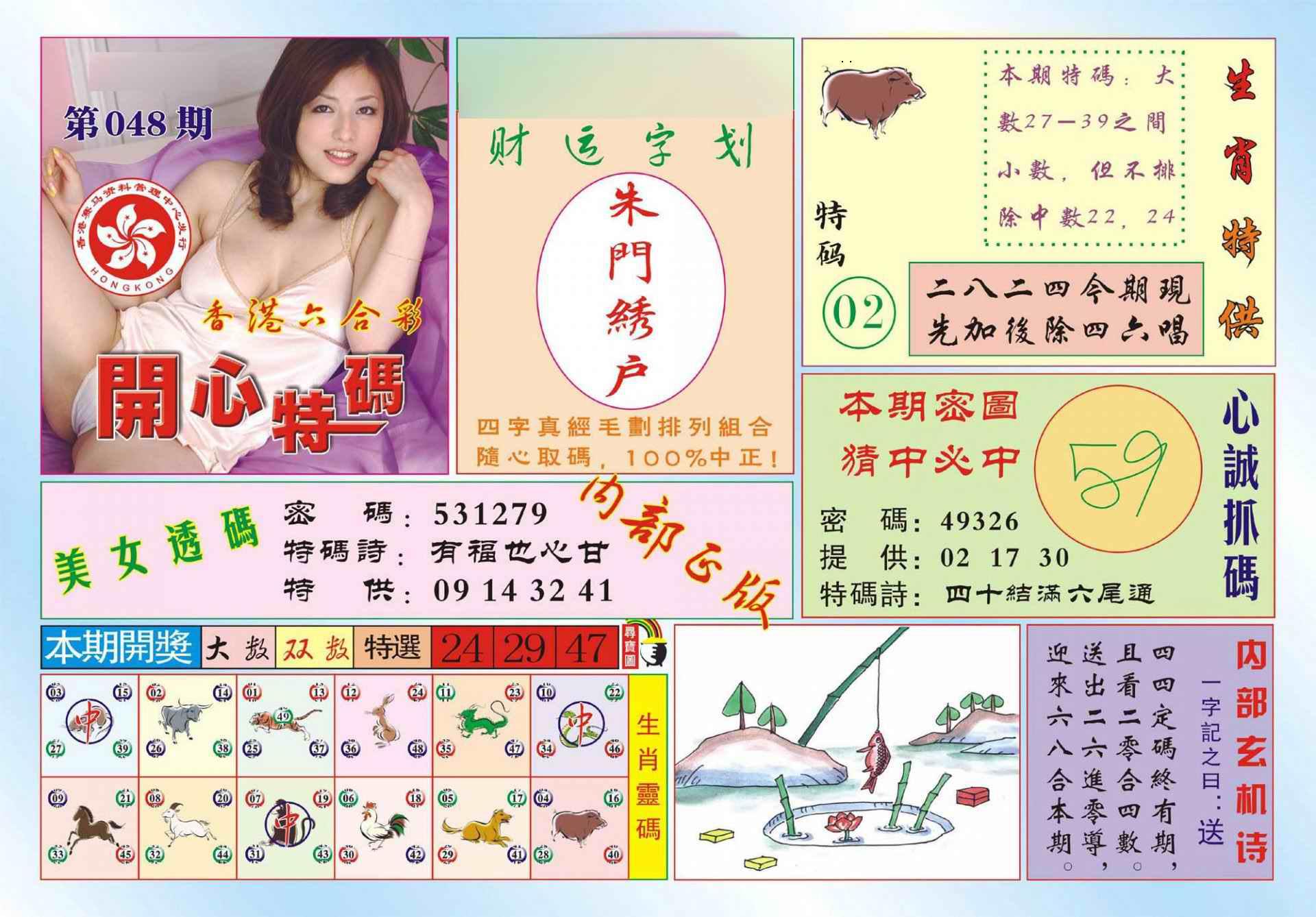 048期香港开心特码(新图)