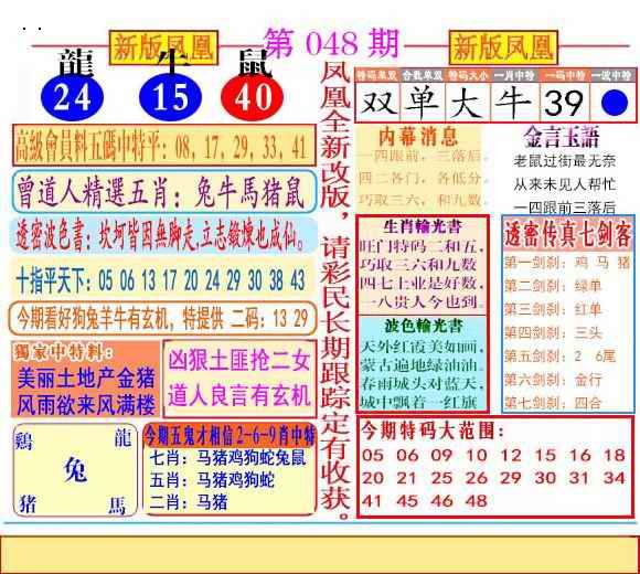 048期二代凤凰报