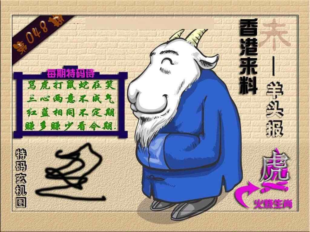 048期(香港来料)羊报
