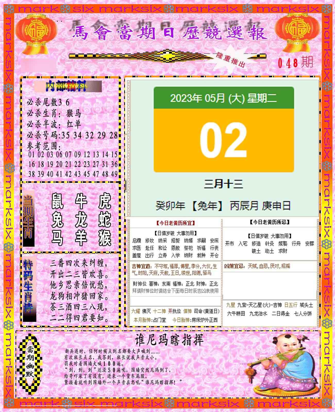 048期日历精选报(彩)