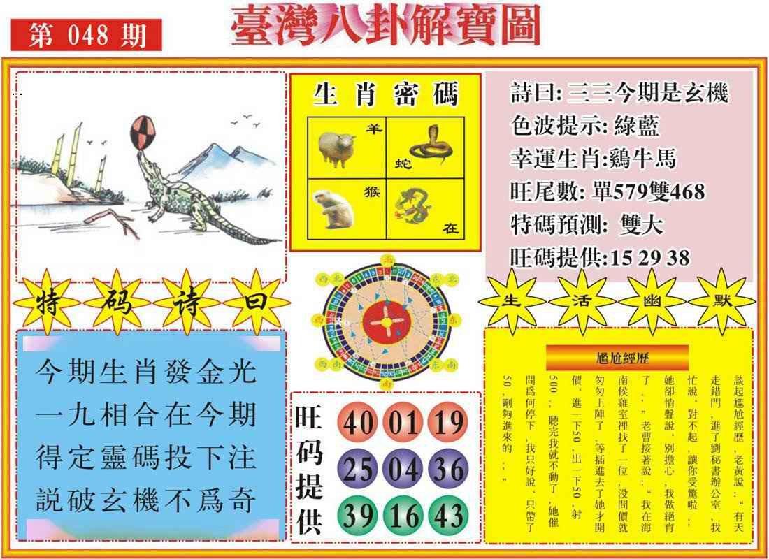048期台湾八卦解宝图