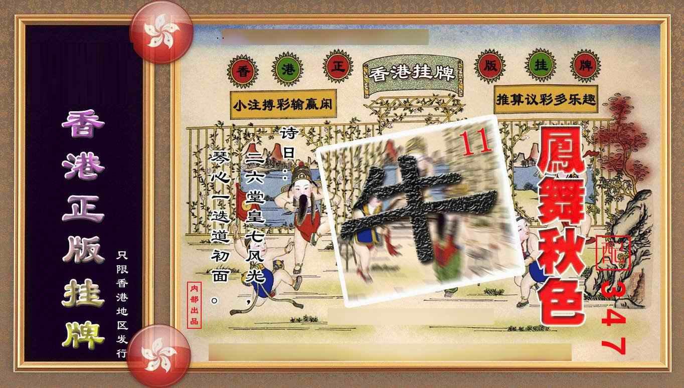 048期香港正版挂牌(另版)