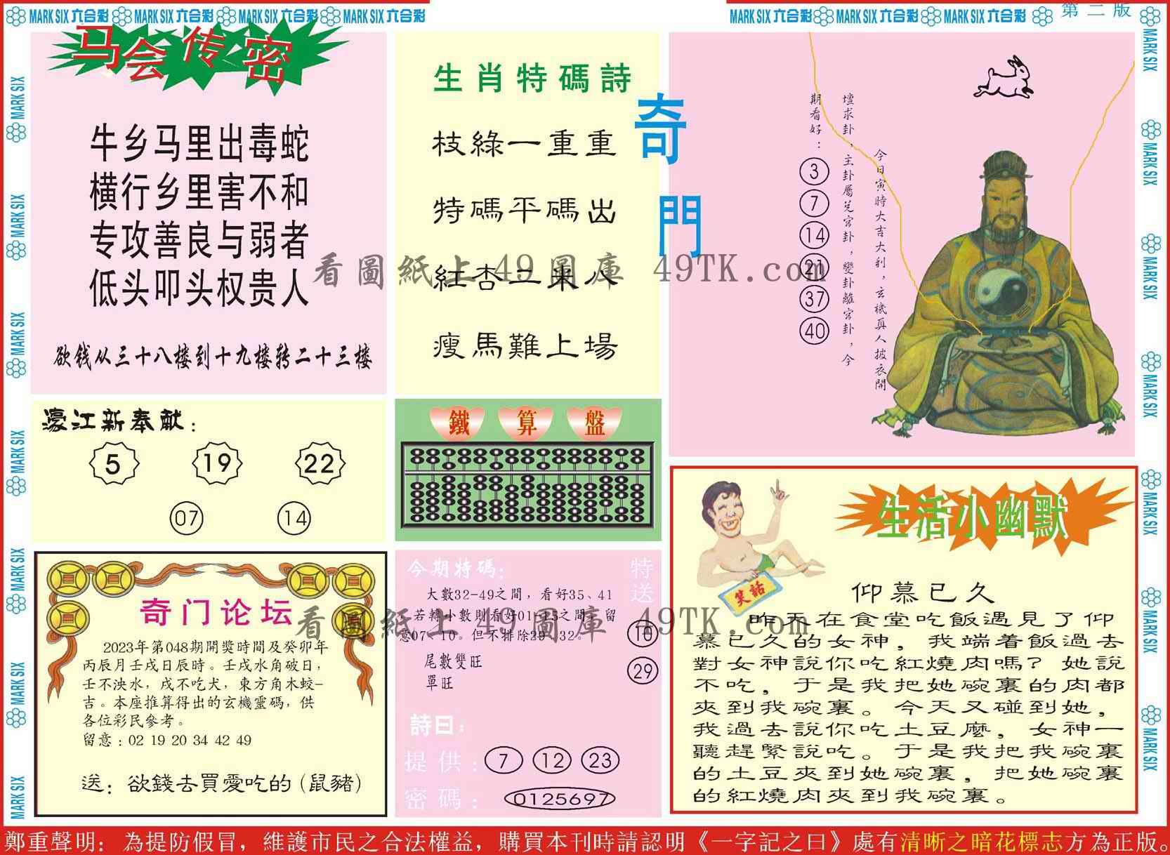 049期新濠江赌经B