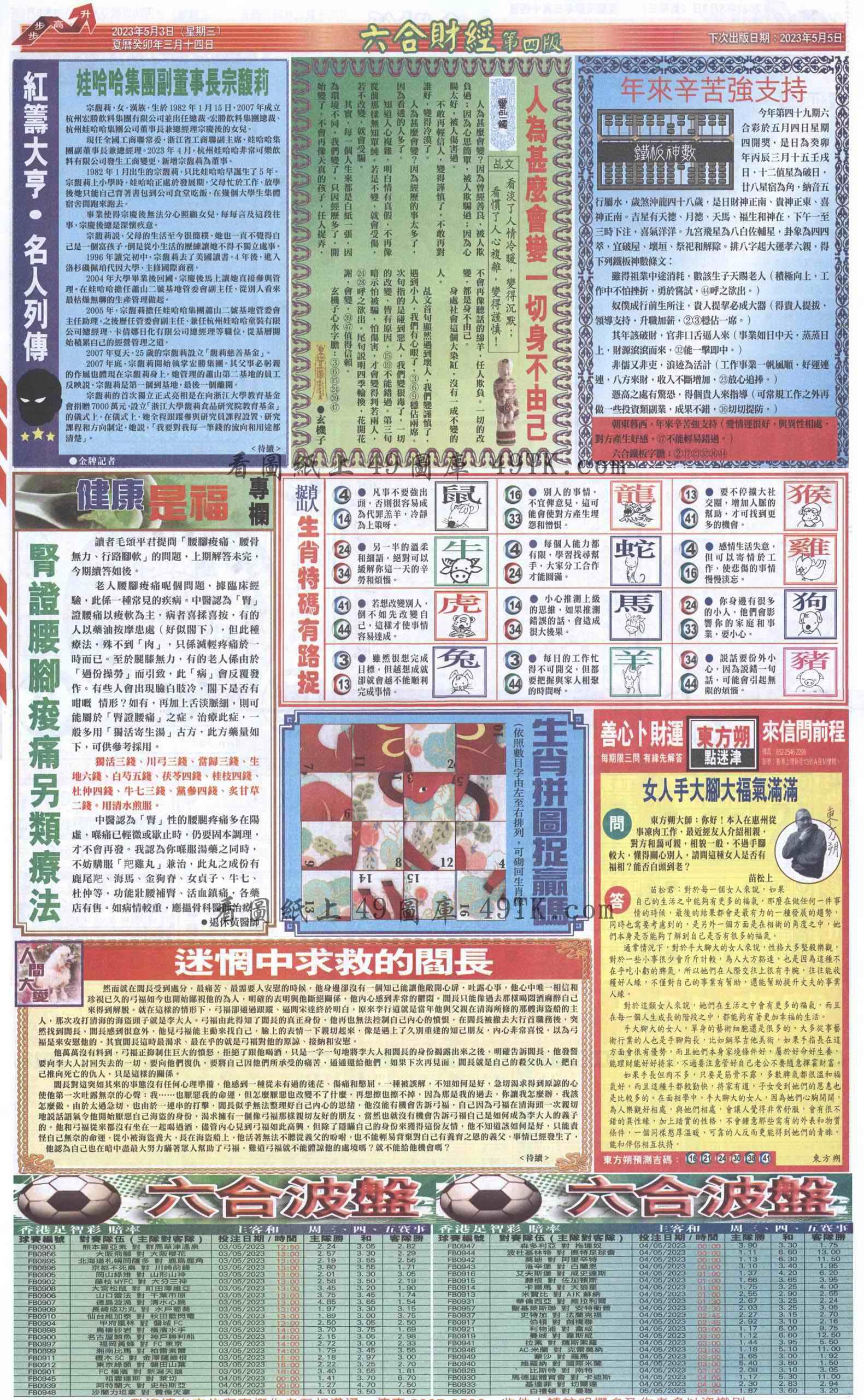 049期六合财经B加大版