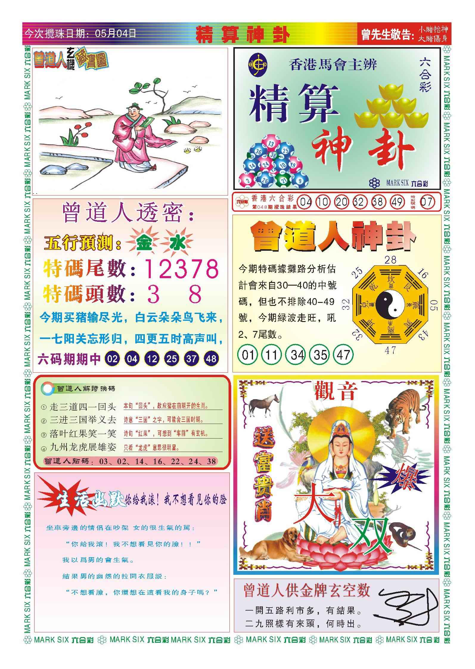 049期118精算神卦(新图)