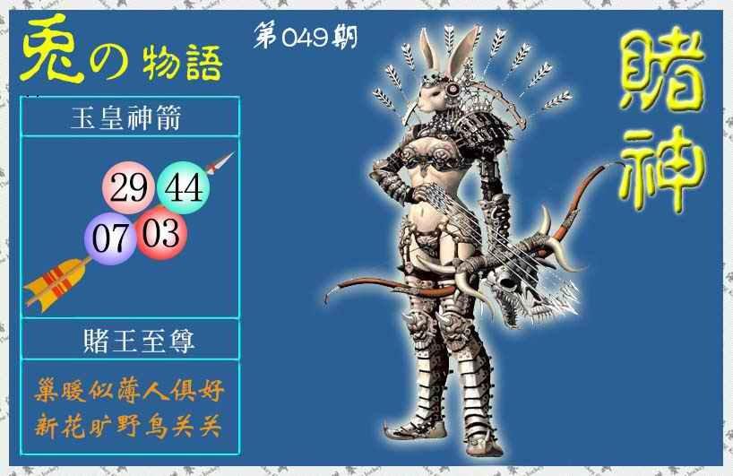 049期赌神兔报(信封)