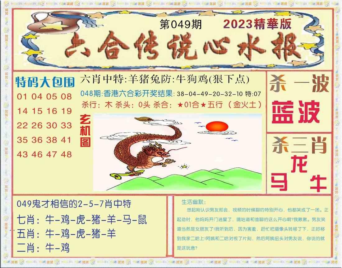 049期六合传说(心水版)