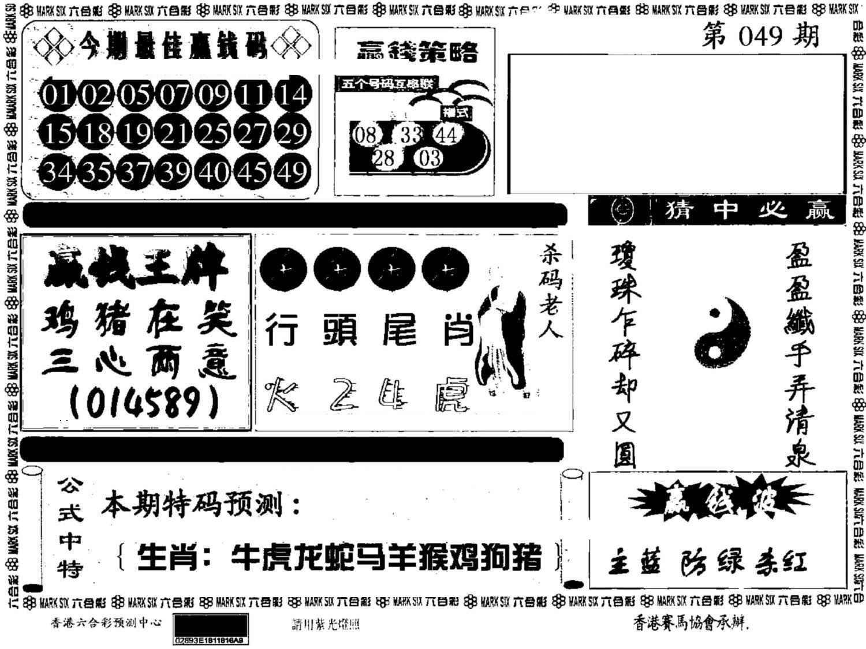 049期香港赢钱料