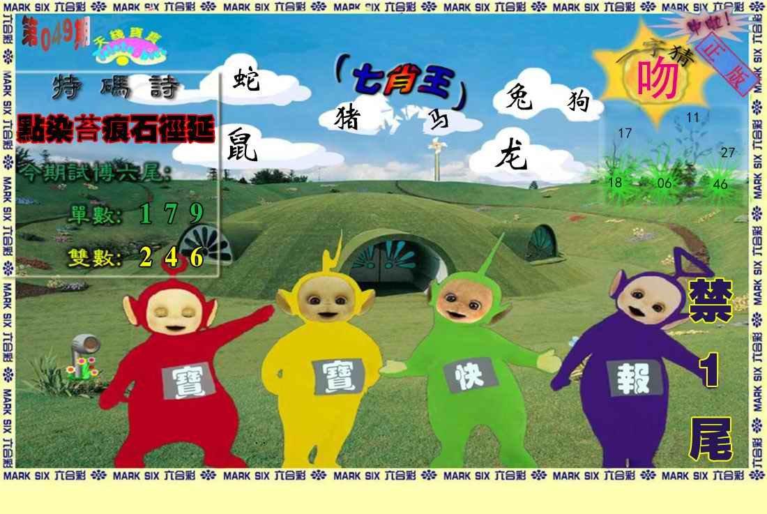 049期天线宝宝(准料)