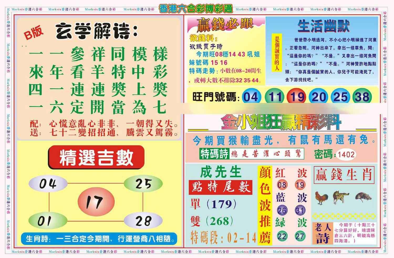049期博彩通B(新图)