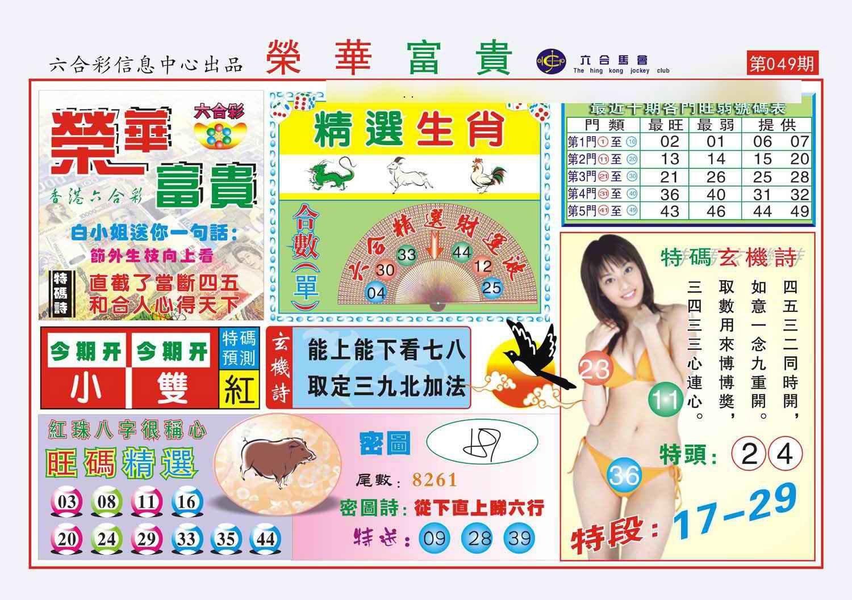 049期荣华富贵(新图)