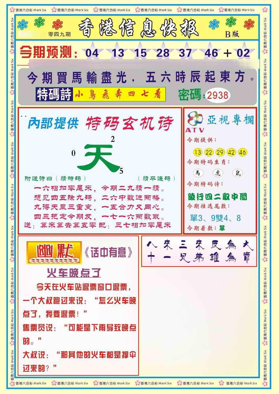 049期香港信息快报B(新)