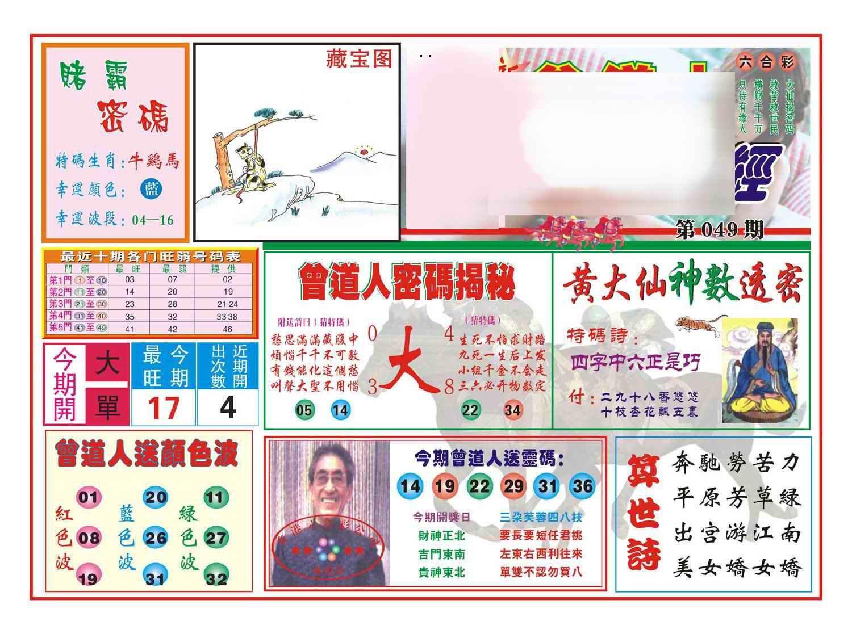 049期赢钱一经(新图)