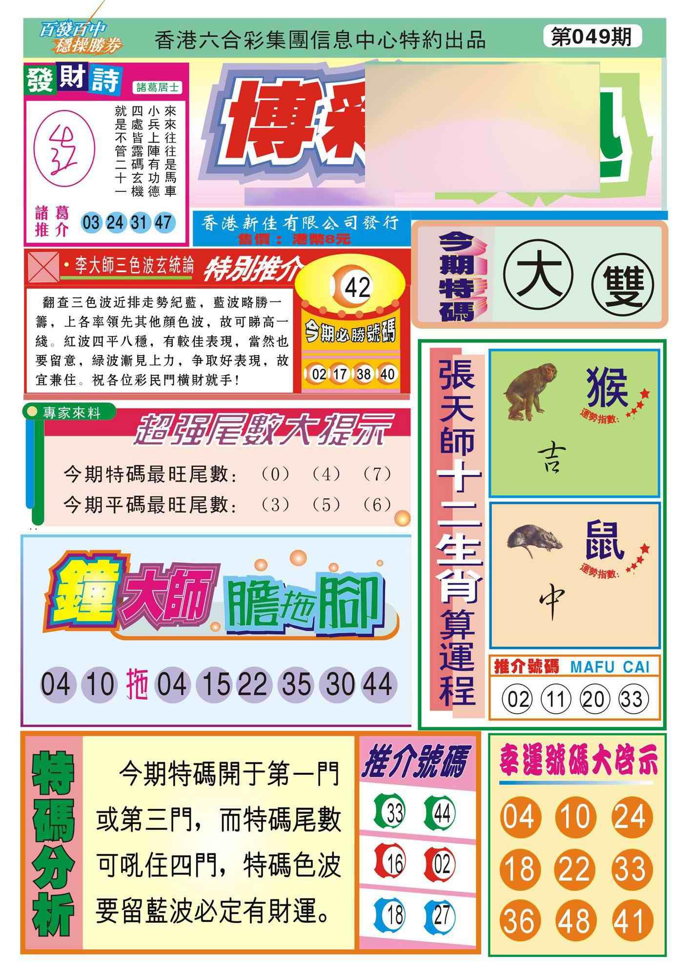 049期香港博彩快迅(新图)