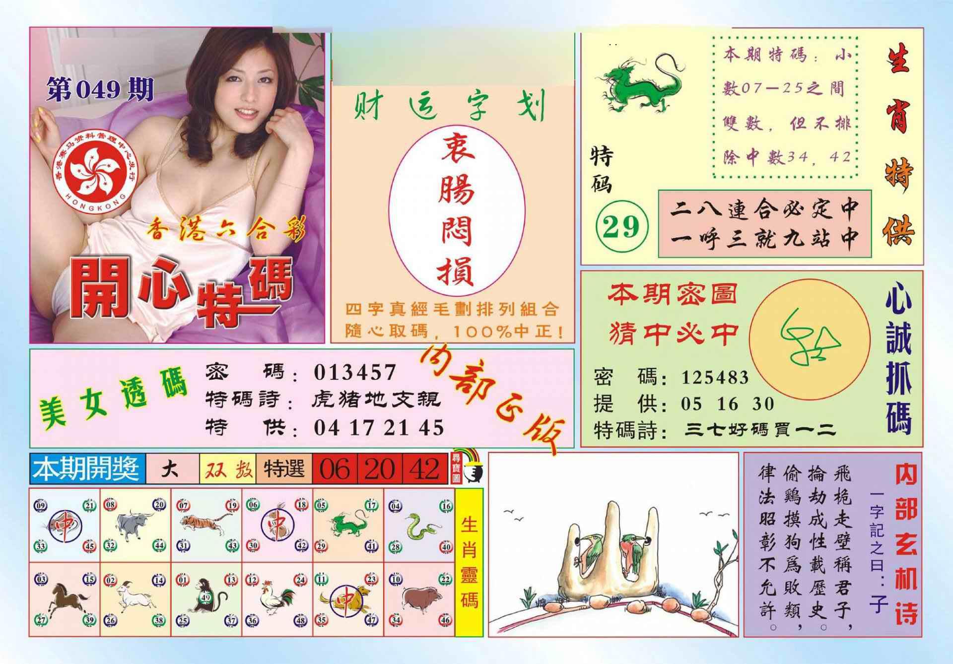 049期香港开心特码(新图)