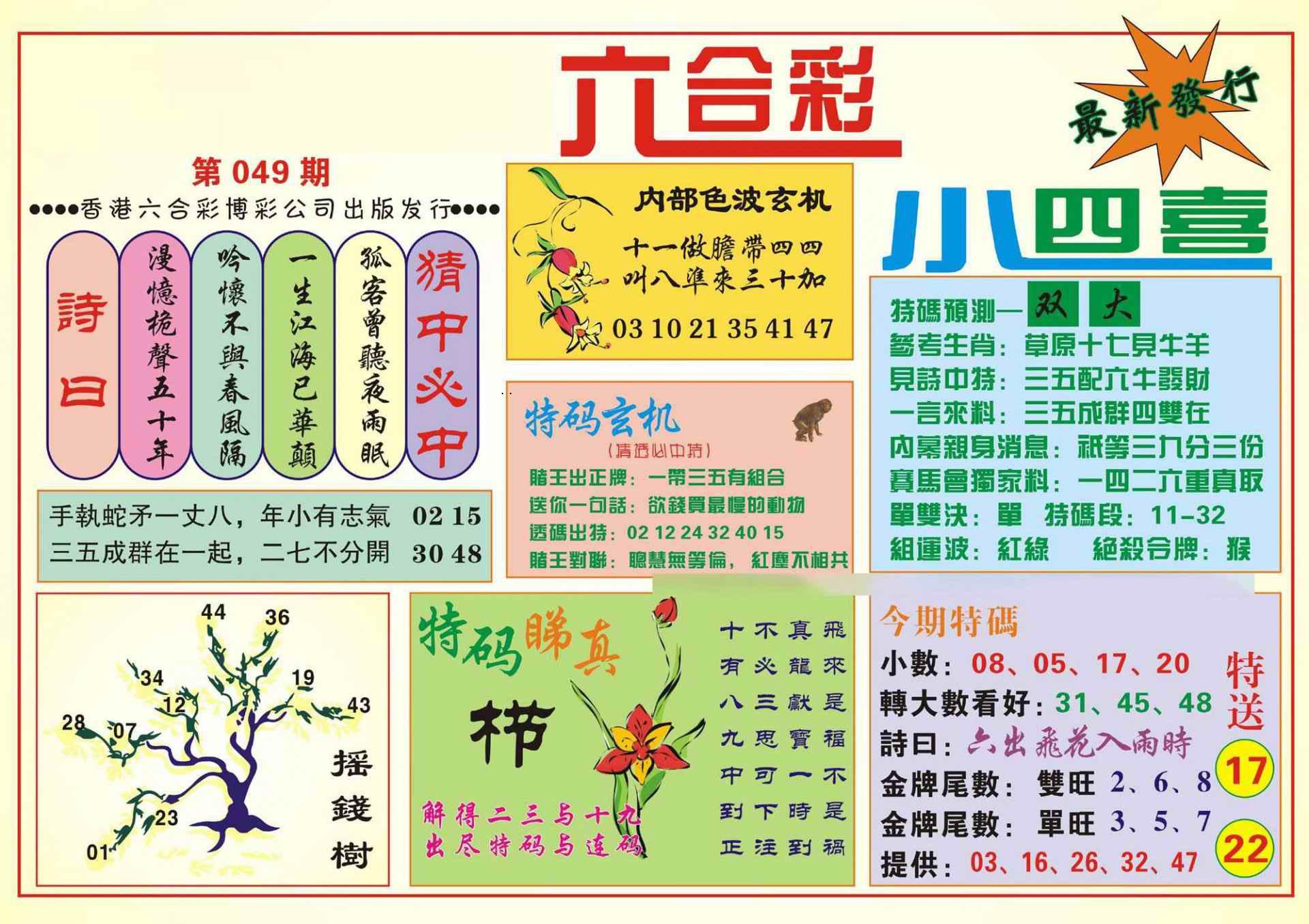 049期香港小四喜(新图)