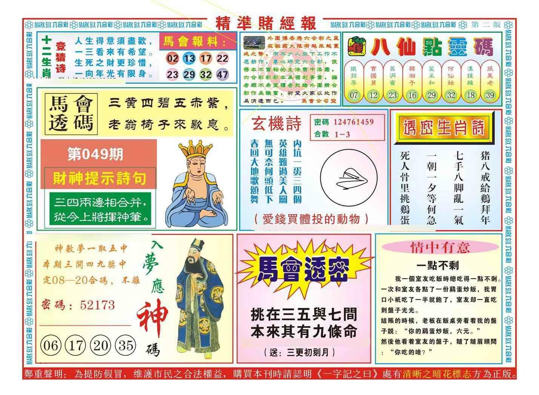 049期精准赌经报B(新图)