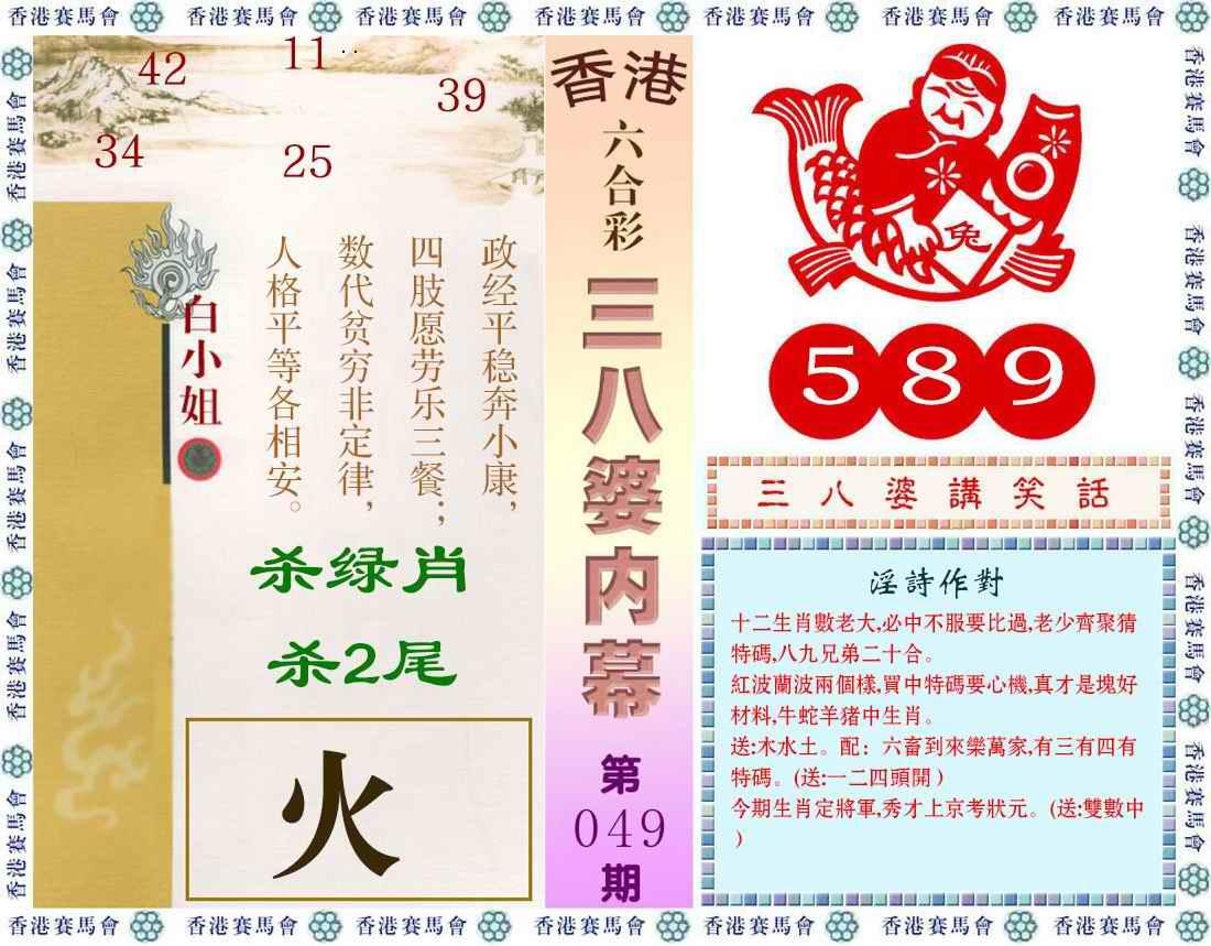 049期三八婆内幕(彩)
