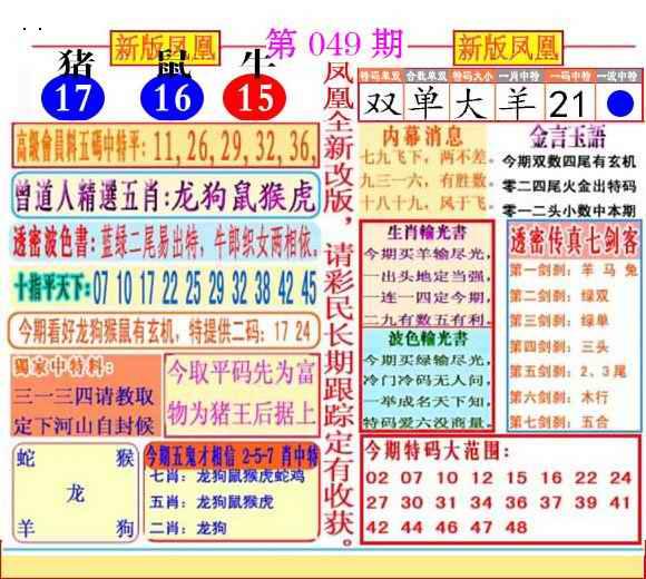 049期二代凤凰报