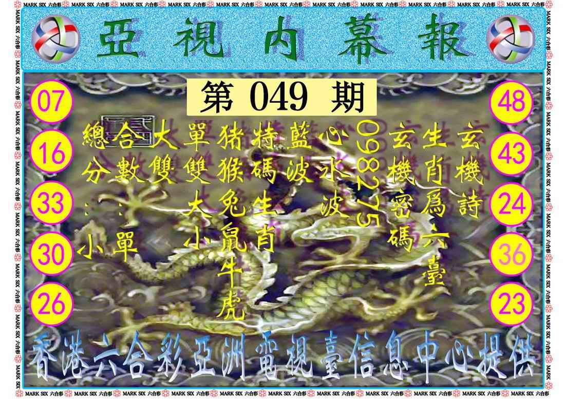 049期亚视内幕报