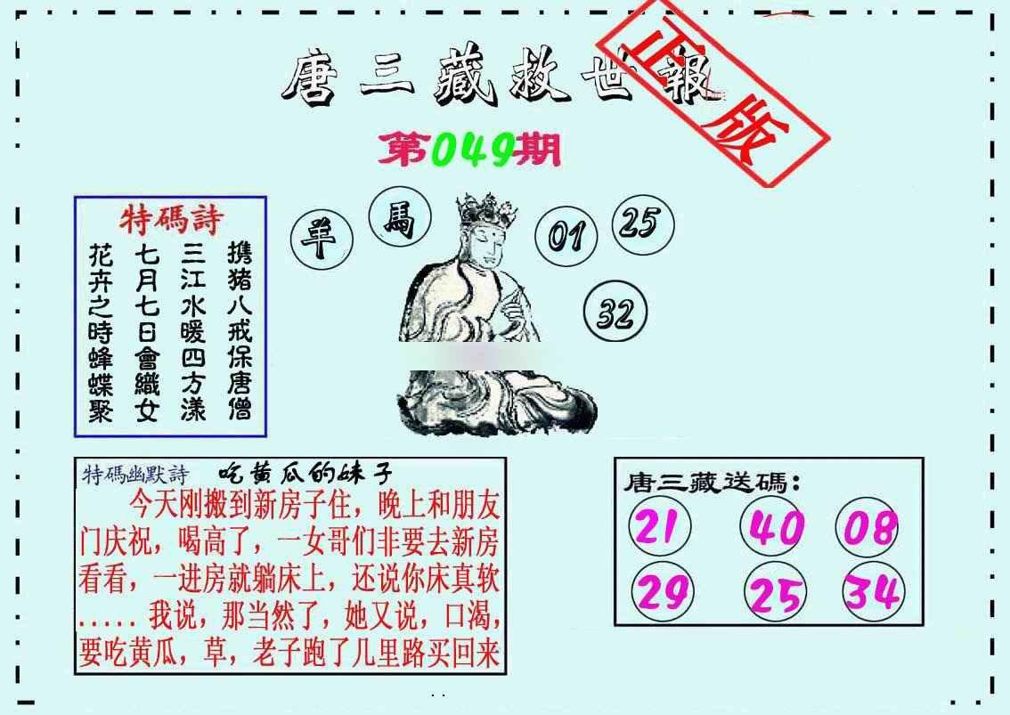 049期唐三藏救世报