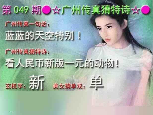 049期广州传真中特诗
