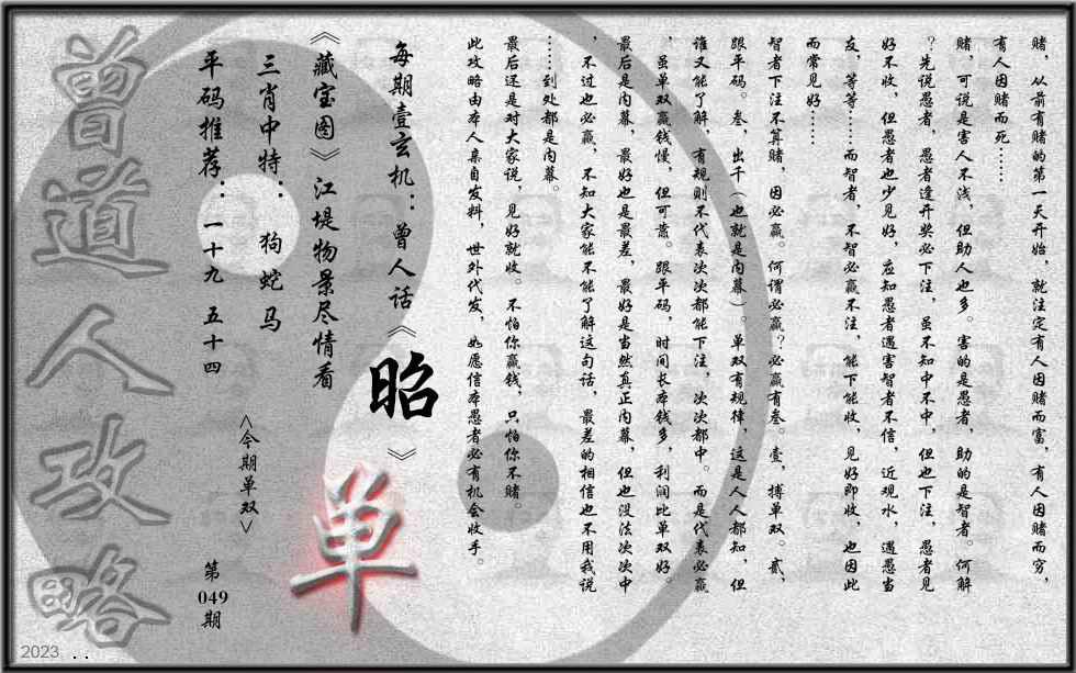 049期曾道人攻略(最老版)